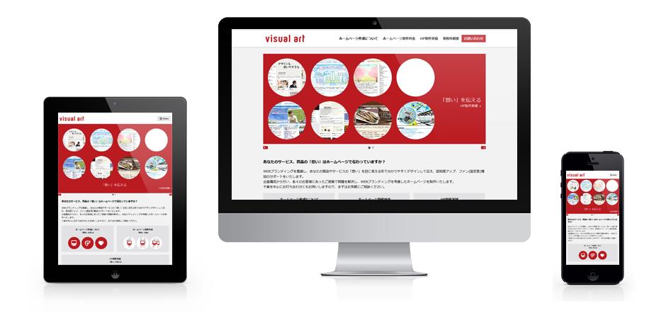 ホームページ(PC用、タブレット用、スマホ用)