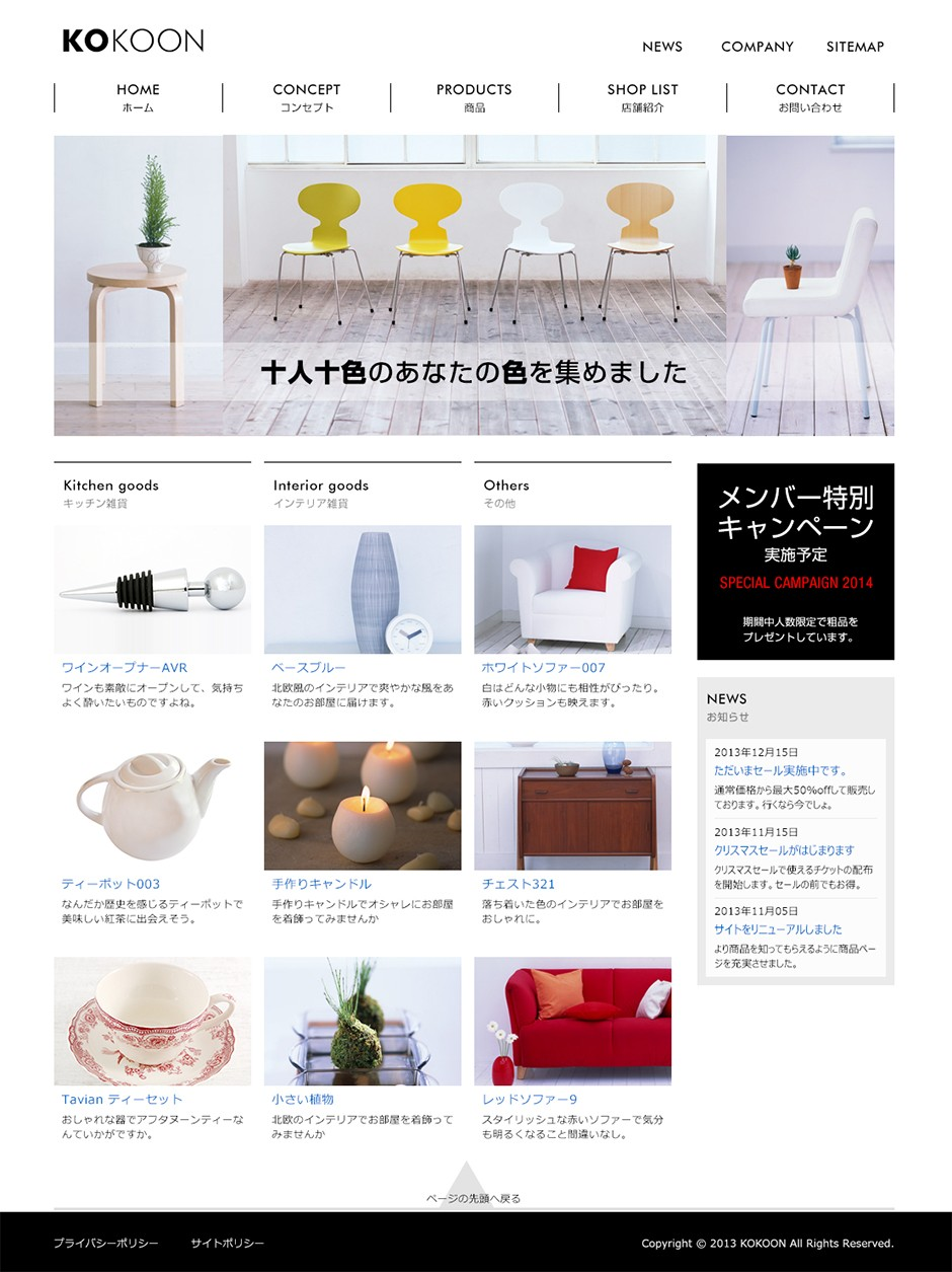 雑貨屋ホームページデザイン例