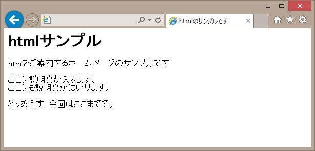 htmlのサンプルです