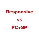 レスポンシブWEBデザインとパソコンサイト+スマホ専用サイトの料金の差